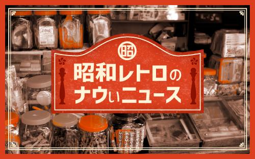 地域ニュースサイト号外NETの昭和な記事を集めました:昭和レトロのナウいニュース