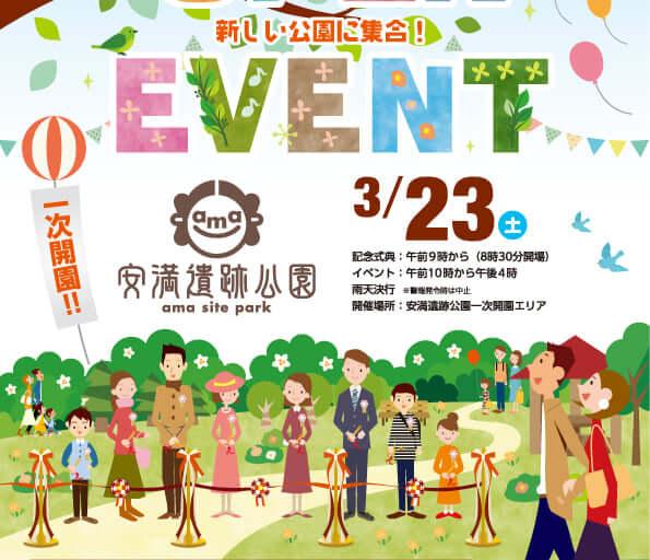 安満遺跡公園オープニングイベント1