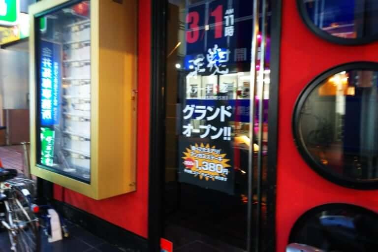 【高槻市】なにかと話題のあのお店もいよいよオープン!明日3月1日(金)開店のお店をまとめてご紹介!