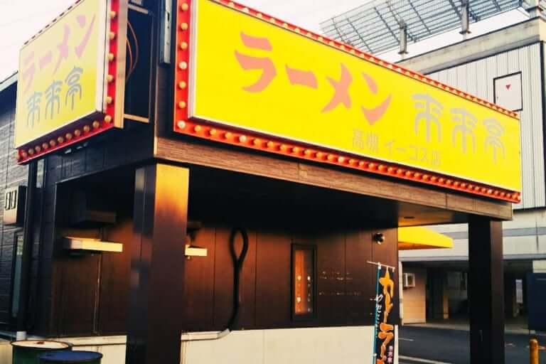 【高槻市】食べ納めは「情熱多め」のラーメンを。明日2月15日(金)「ラーメン来来亭 高槻イーゴス店」閉店。