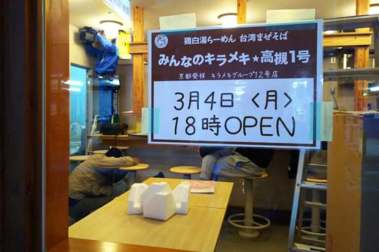 【高槻市】京都発祥「鶏白湯らーめん」のキラメキグループがついに高槻に進出!来週3月4日(月)18時「みんなのキラメキ☆高槻1号」オープンです!