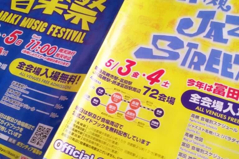 【高槻市】音楽に染まる3日間 !「復興」で繋がる「高槻ジャズストリート & 茨木音楽祭」開催まとめ。