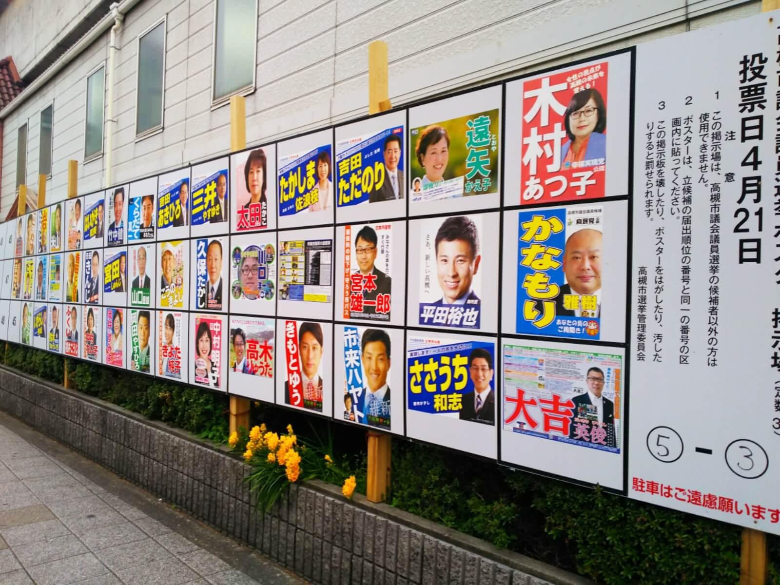 議員 高島 選挙 市議会