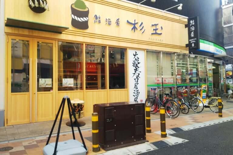 【高槻市】大阪初進出!スシローの居酒屋「鮨・酒・肴 杉玉」本日10日のグランドオープン!