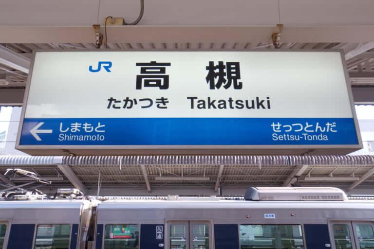 JR摂津富田駅高槻駅人身事故