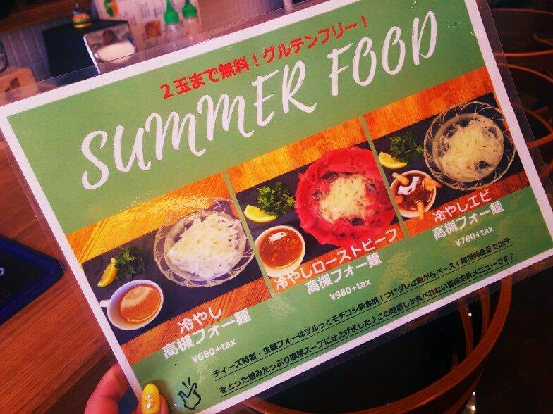 T's ☆PHO夏メニュー3