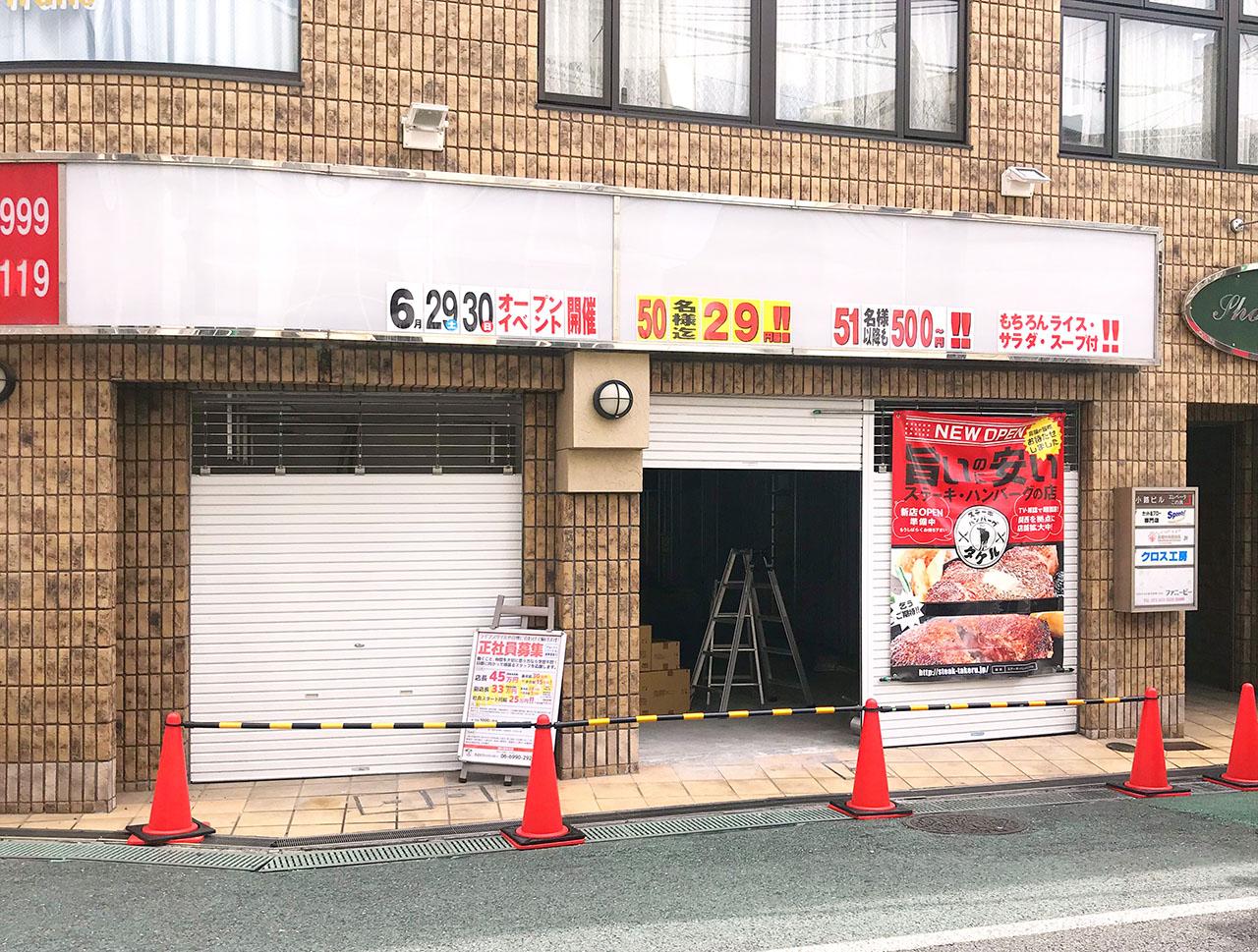 ハンバーグステーキタケル高槻店