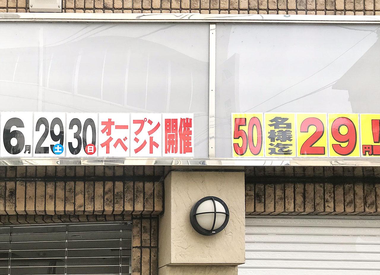 ハンバーグステーキタケル高槻店 オープニングキャンペーン