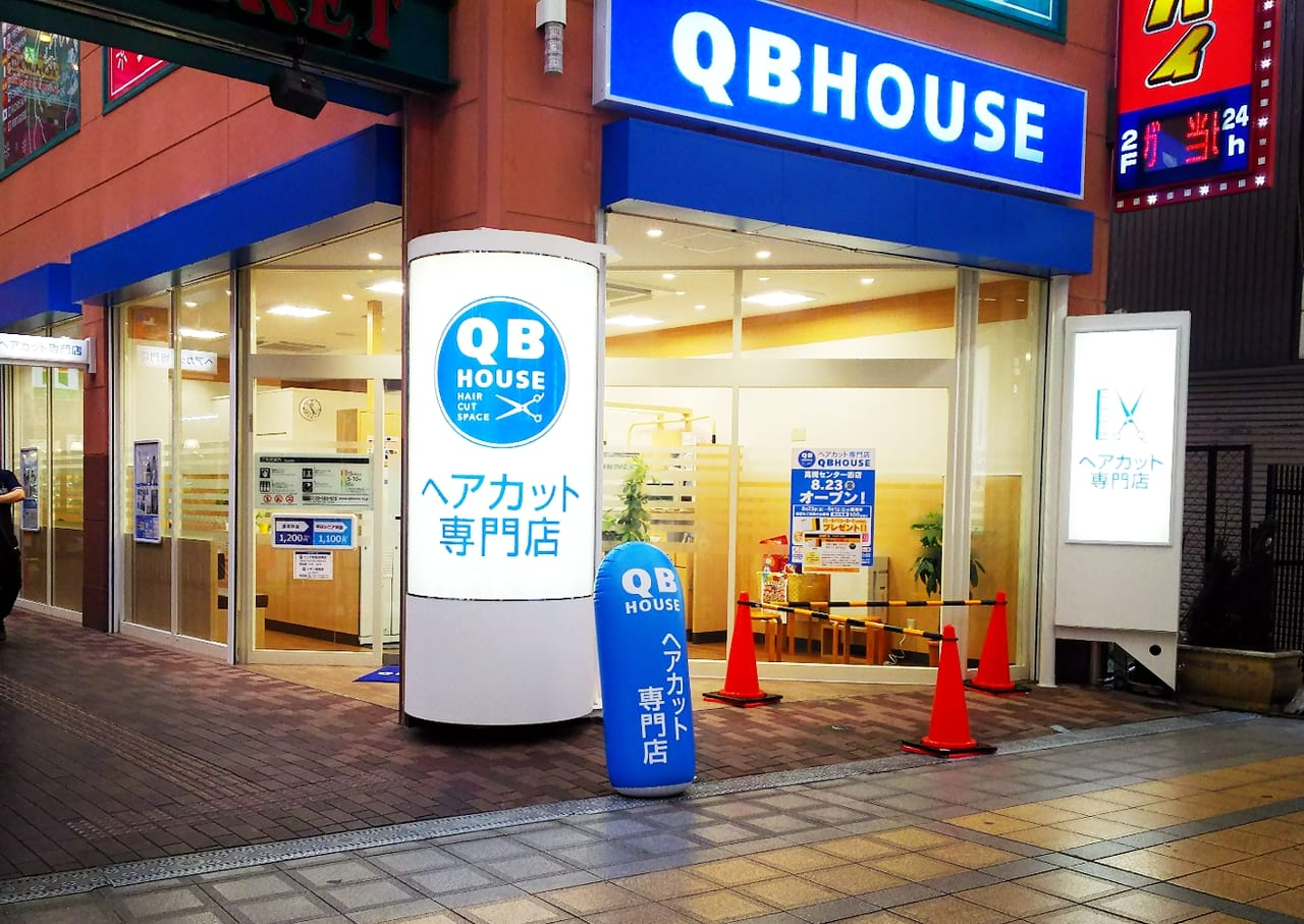QBハウス高槻センター街店