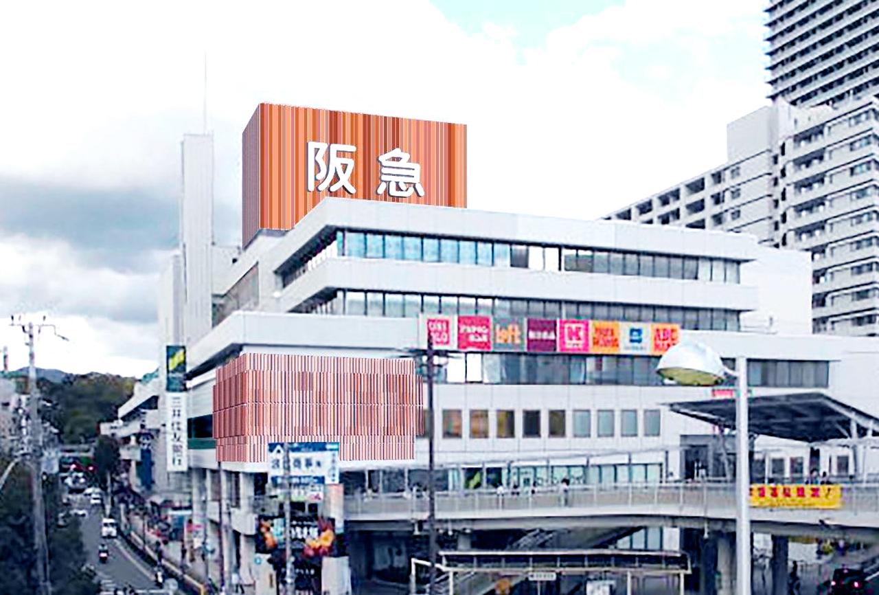 阪急高槻開店