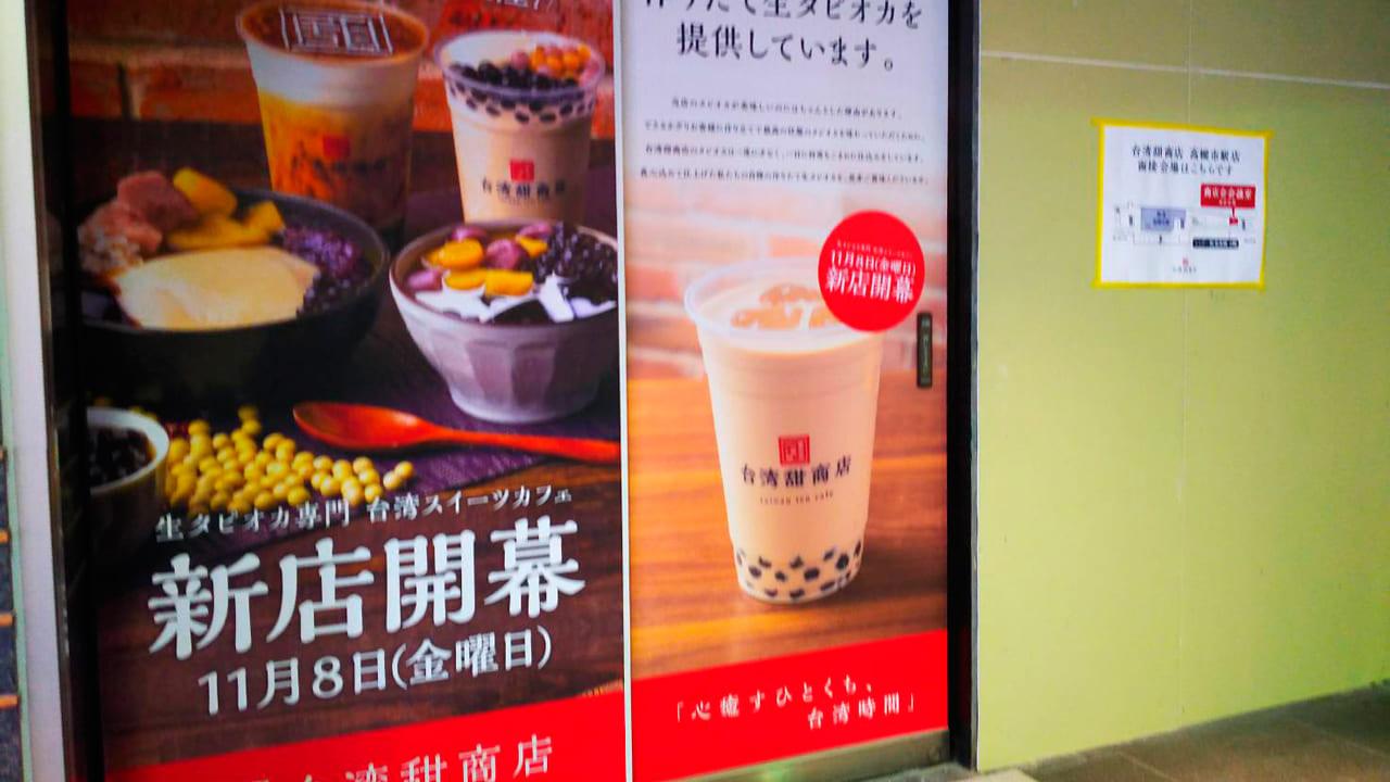 台湾甜商店オープン