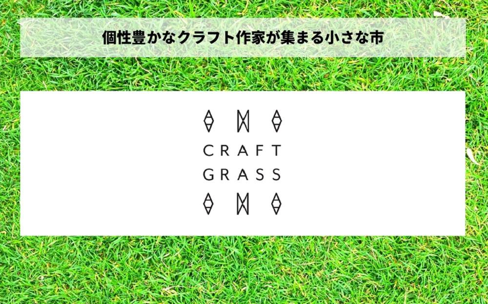 CRAFT GRASS AMA