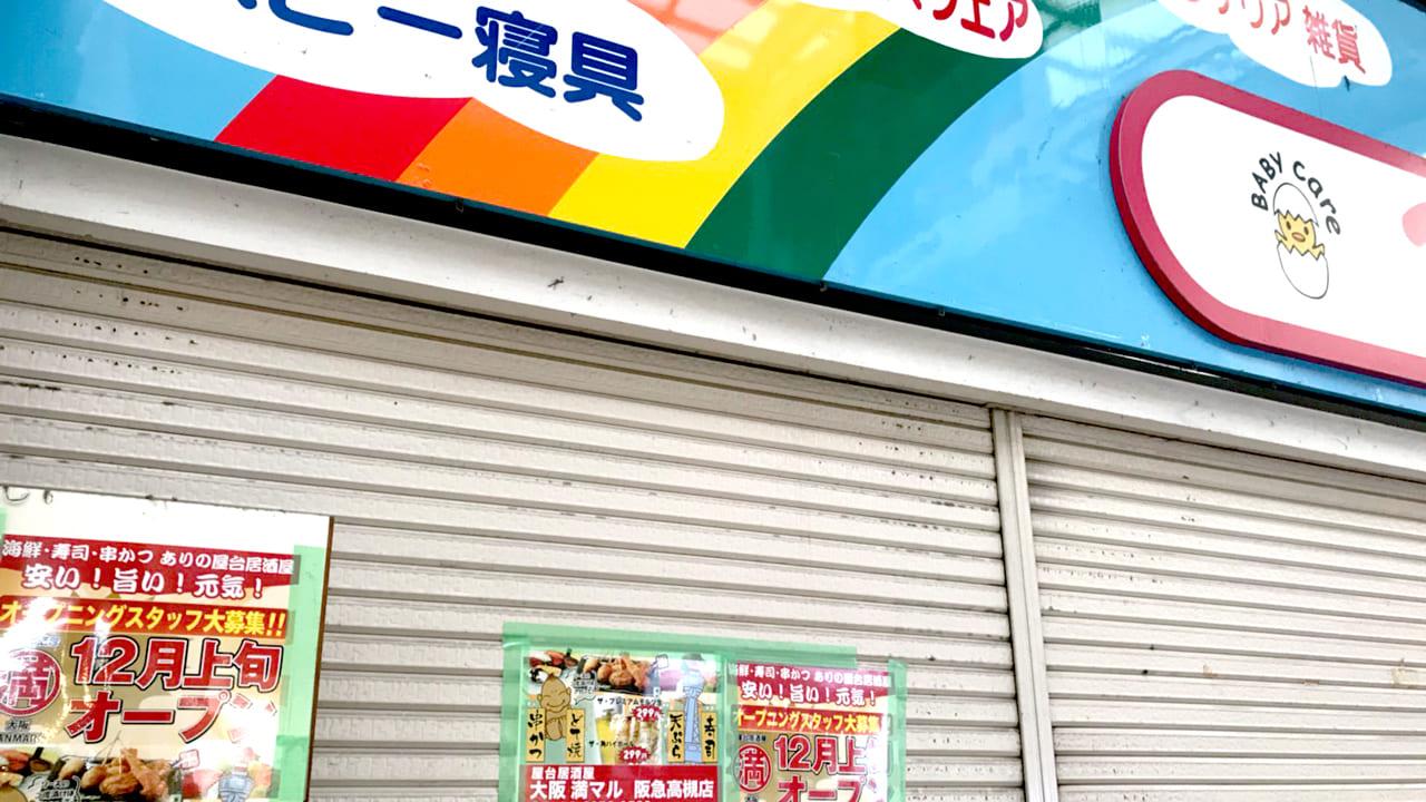 大阪満マル 阪急高槻店開店