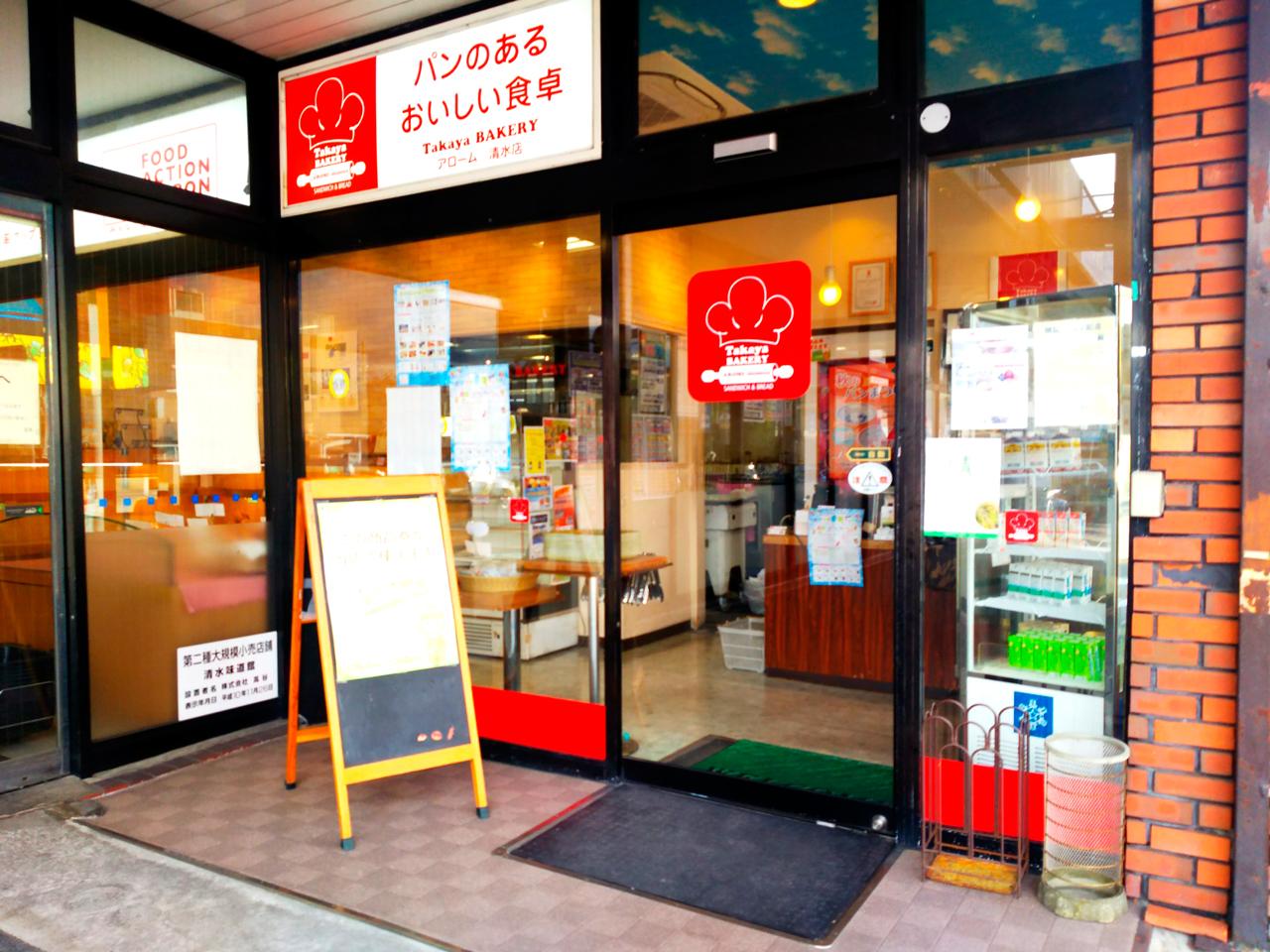 高槻産米粉「清水っ粉」販売開始