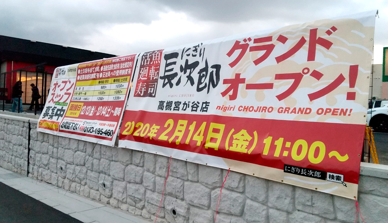 にぎり長次郎 高槻宮が谷店グランドオープン
