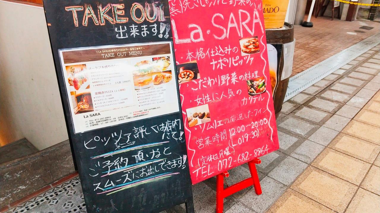 La・SARAのテイクアウト
