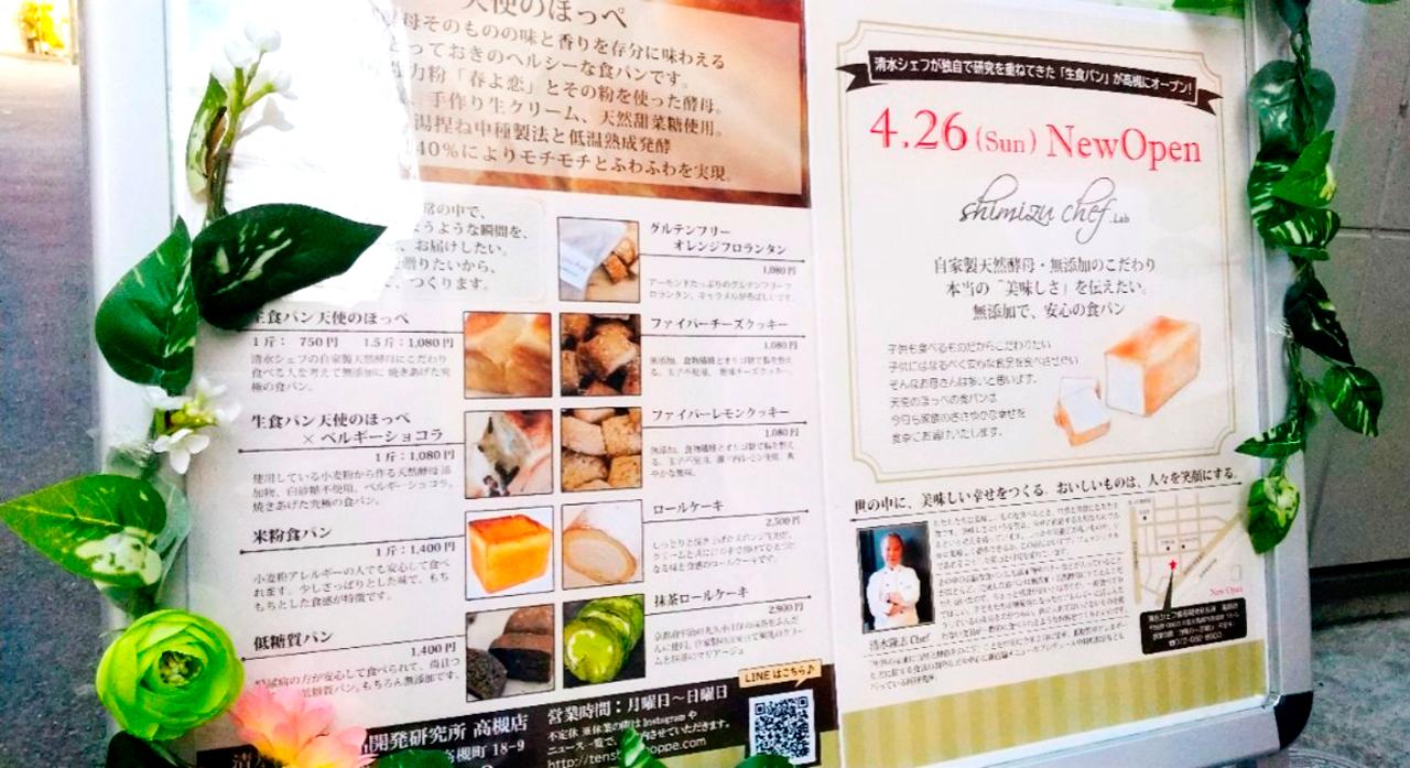 清水シェフ食品開発研究所オープン