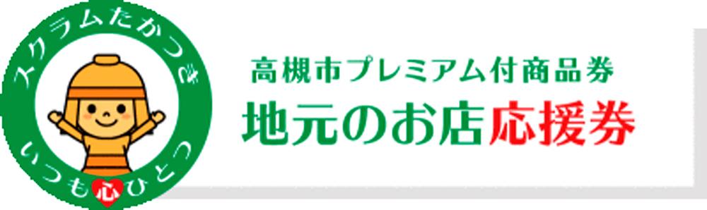 モスカフェJR高槻駅南店