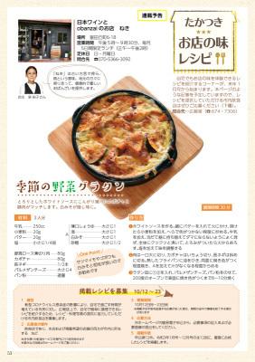 高槻の味レシピ