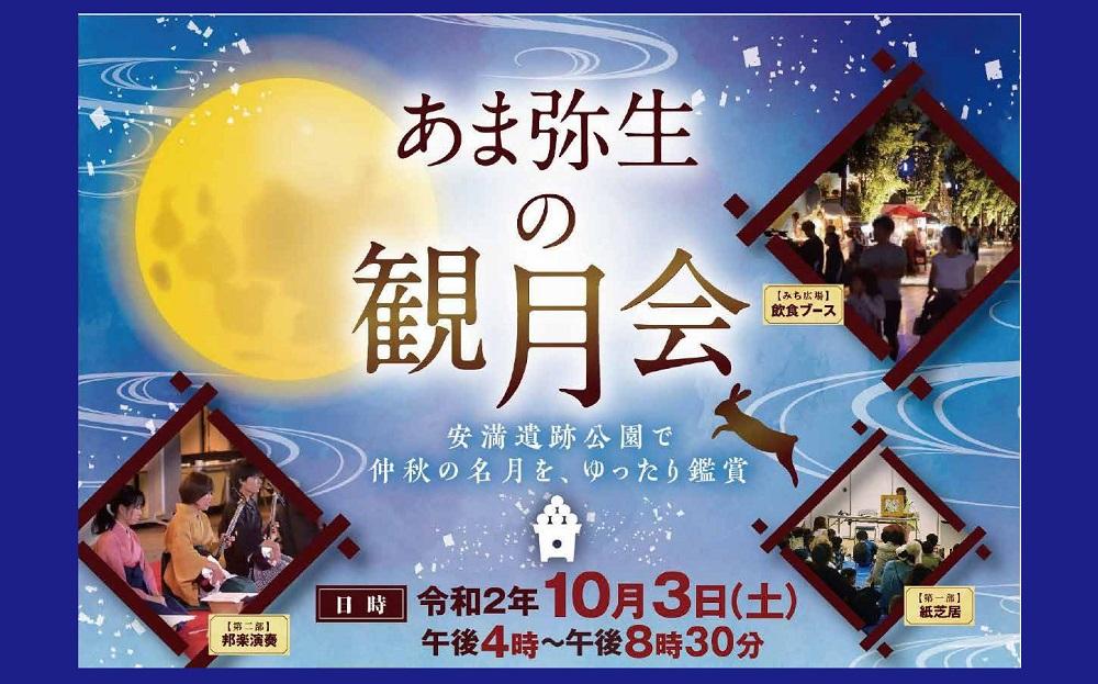 あま弥生の観月会