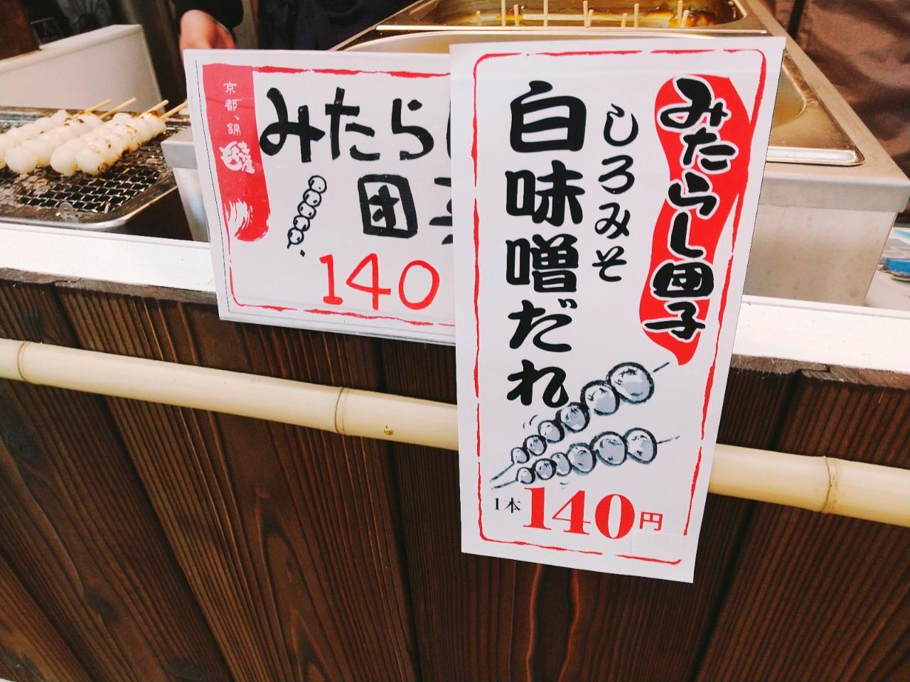 京都・錦もちつき屋