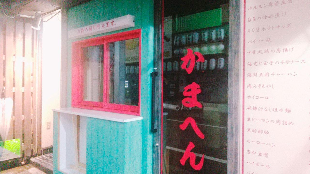 大衆中華食堂かまへんオープン