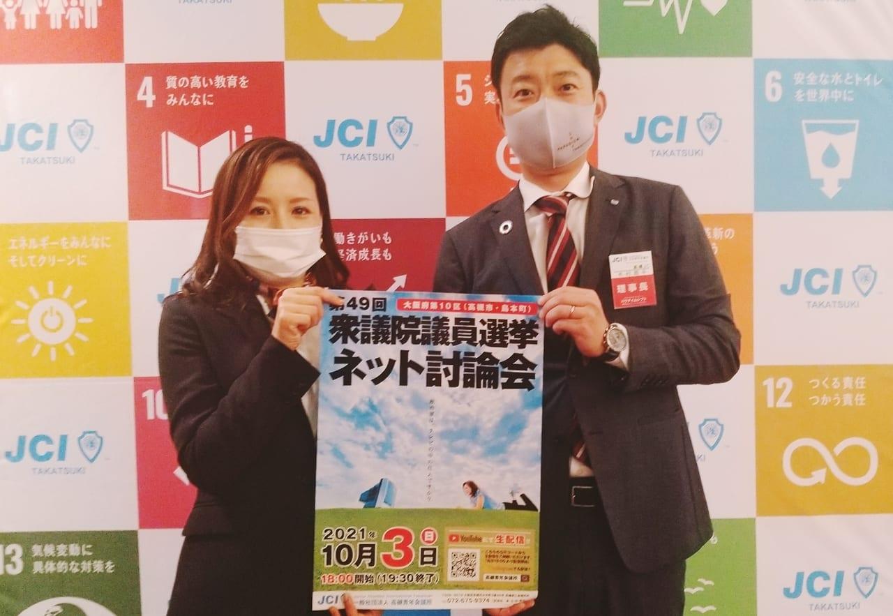 第49回衆議院議員選挙 大阪10区 ネット討論会