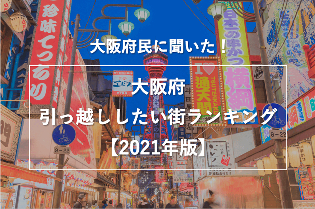 大阪府引っ越ししたい街ランキング