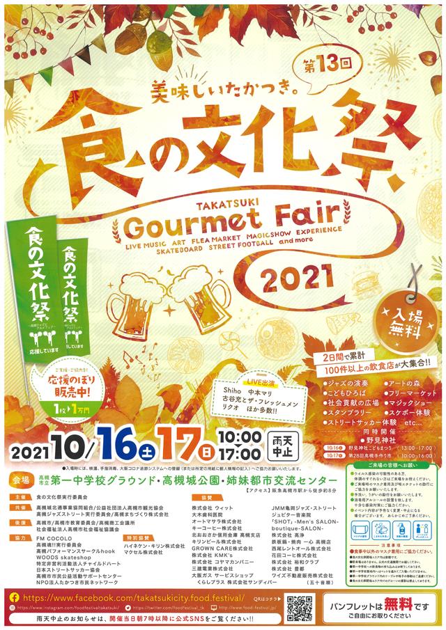 食の文化祭パンフレット